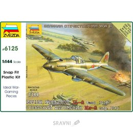 Сборную модель ZVEZDA Штурмовик Ил-2 обр. 1941г. (ZVE6125)