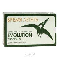 Фото Правильные игры Эволюция. Время летать (13-01-02)